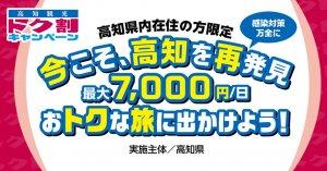 高知観光トク割キャンペーンが2か月ぶりに再開 12月31日まで期間延長