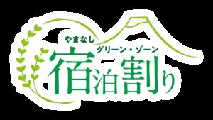 【山梨】独自の宿泊助成「やまなしグリーン・ゾーン宿泊割り」4月15日より再開