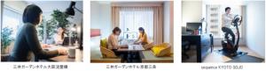 三井ガーデンホテル3施設、オフィスユース プラン開始