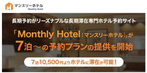 長期滞在専門ホテル予約サイト「Monthly Hotel(マンスリーホテル)」が 7 泊〜の予約プランを提供開始