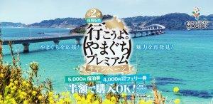 【山口県】プレミアム宿泊券を7月2日に販売開始