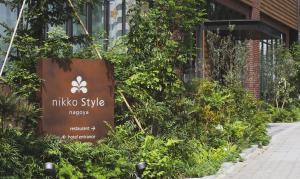 ニッコースタイル名古屋 開業1周年に「記念宿泊プラン」を販売