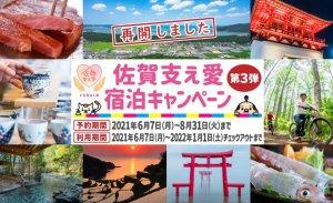 佐賀県の宿泊補助「佐賀支え愛宿泊キャンペーン」6月7日より再開