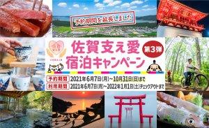 【佐賀県】県民向け県内誘客キャンペーンの予約起源を10月末に延長