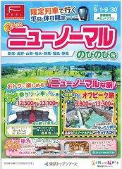 東武トップツアーズ「JRと宿泊セットプラン」を発売 新しい旅のスタイルを提案